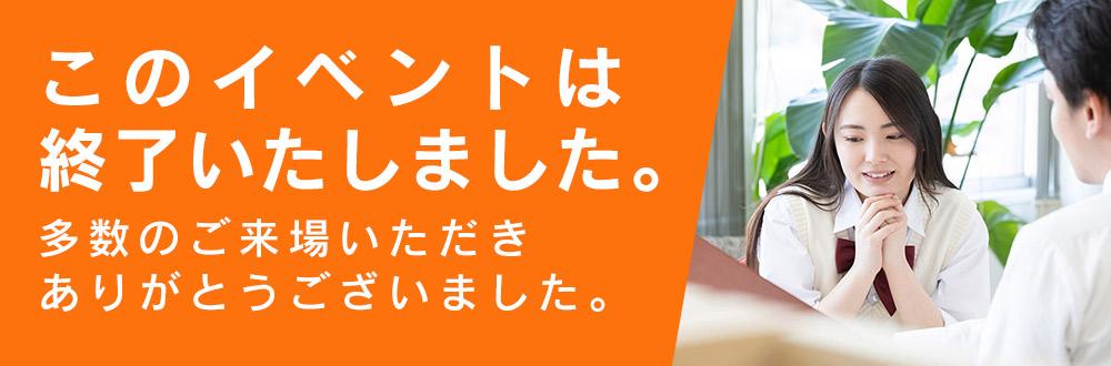 シアター1010 アトリエ「通信制高校・サポート校 合同進学相談会」