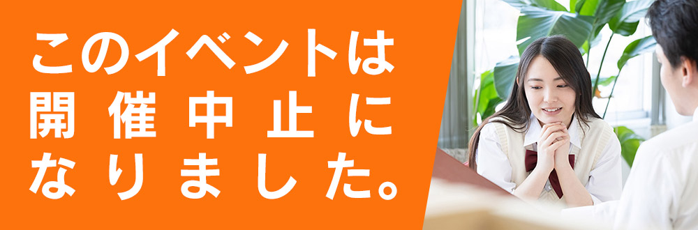 【中止】町田市文化交流センター「通信制高校・サポート校 合同進学相談会」