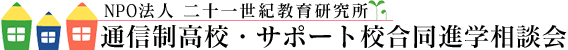 不登校 通信制高校サポート校 合同進学相談説明会 | NPO法人21世紀教育研究所
